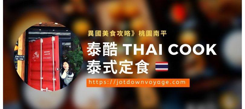 【桃園泰式料理】2020 泰酷Thai Cook.桃園泰式料理