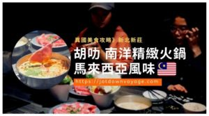 馬來西亞火鍋推薦
