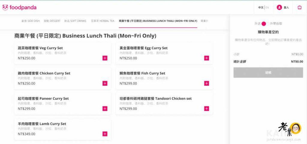 馬友友印度廚房 商業午餐 菜單