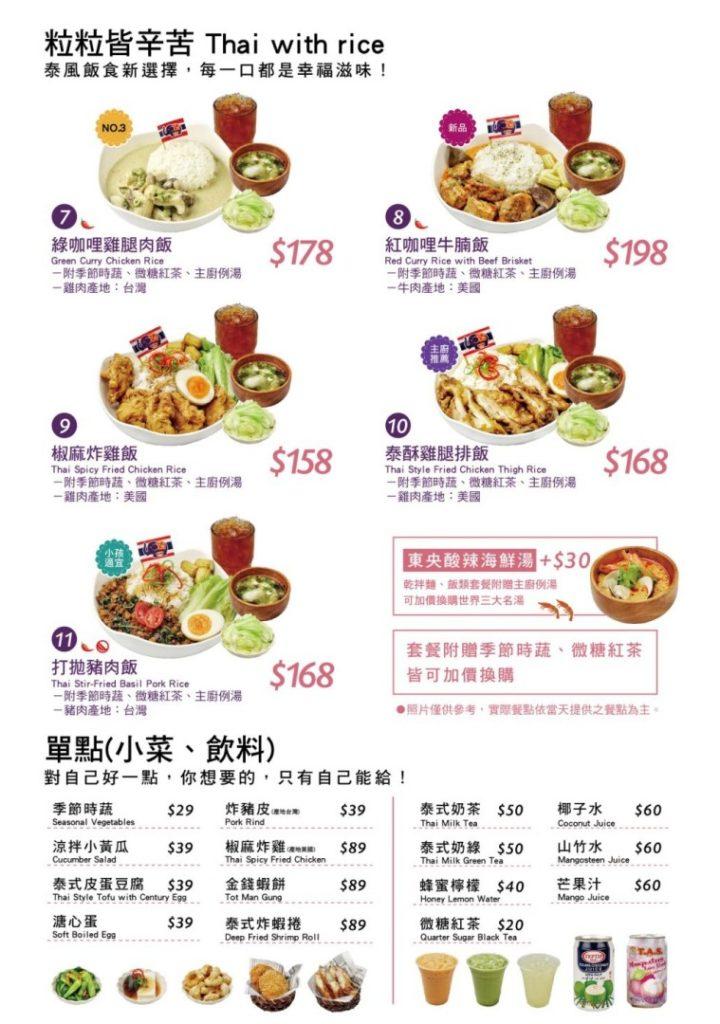 這味泰泰Mrs. Thai 微風南京分店 官方菜單 第二頁