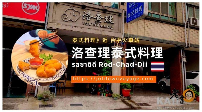 洛查理泰式料理食記分享( รสชาติดี rod-chad-dii Thai Restaurant)