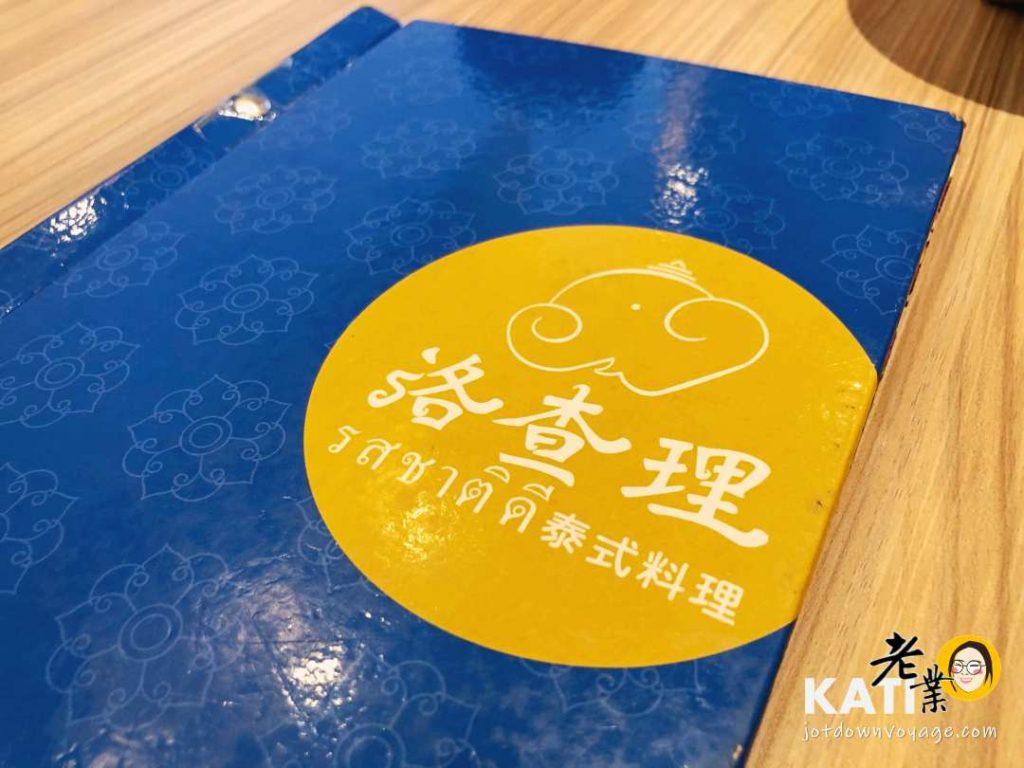 台中東區 洛查理泰式料理 菜單