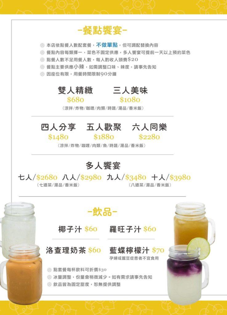 洛查理泰式料理 官方菜單(涼拌、炸物、咖哩、肉類、時蔬、湯品、香米飯)